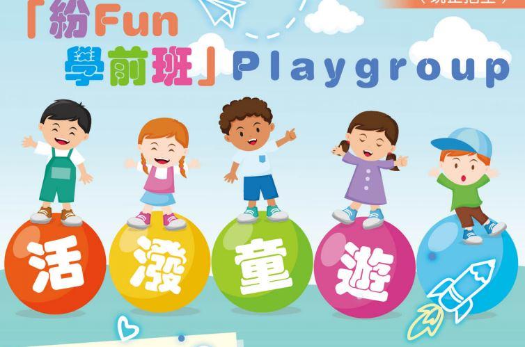 紛fun學前班活潑童遊Playgroup(留名)